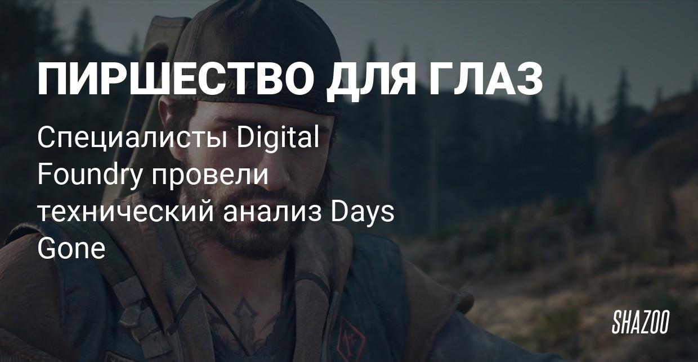 Технический анализ Days Gone от Digital Foundry