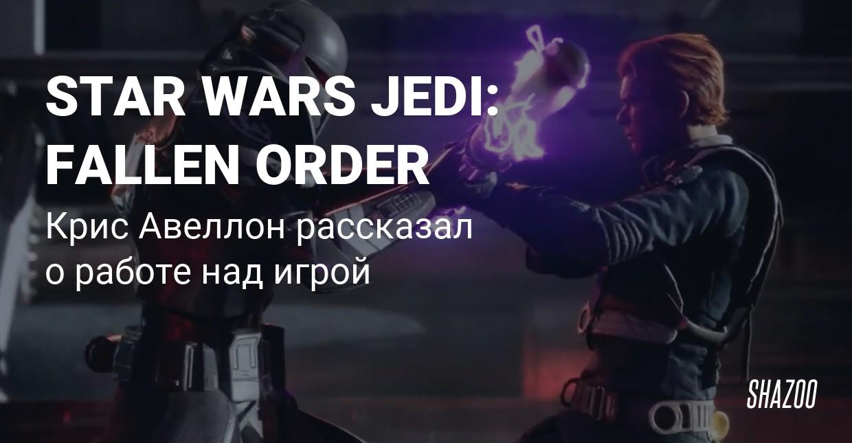 Крис Авеллон: Мне было приятно работать над Star Wars Jedi: Fallen Order