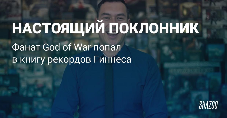 Фанат попал в книгу рекордов Гиннеса за самую большую в мире коллекцию God of War