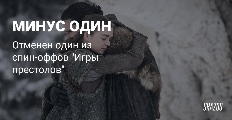 """Один из спин-оффов """"Игры престолов"""" отменен"""