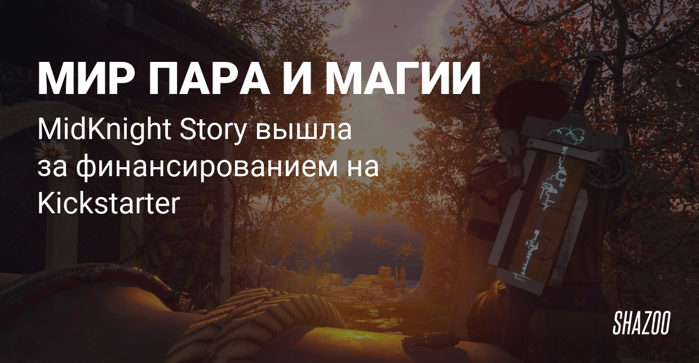 Стимпанковая RPG MidKnight Story собирает средства на Kickstarter