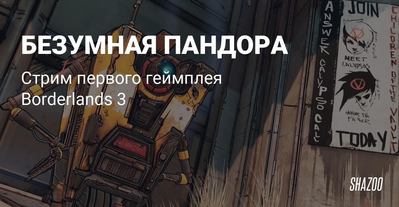 Мировая премьера геймплея Borderlands 3