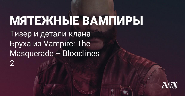 Бруха — первый полнокровный вампирский клан Vampire: The Masquerade – Bloodlines 2