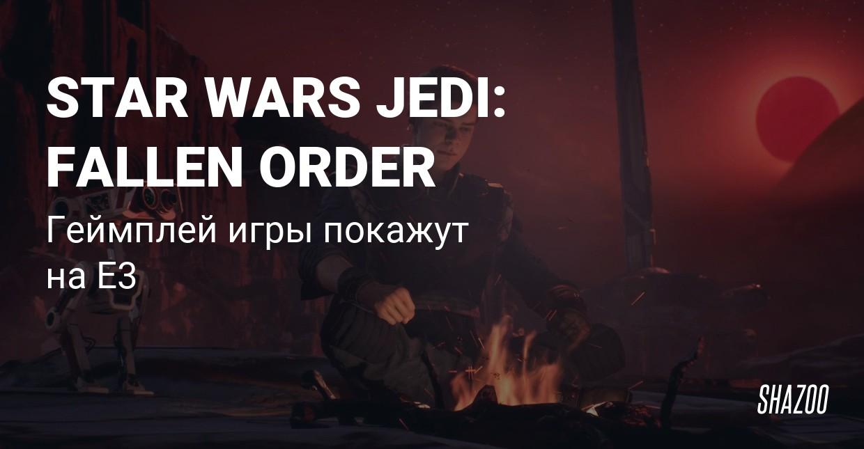 Геймплей Star Wars Jedi: Fallen Order покажут на EA Play