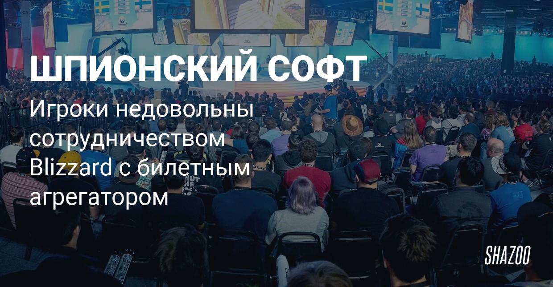 Пользователи раскритиковали AXS — приложение для прохода на BlizzCon 2019