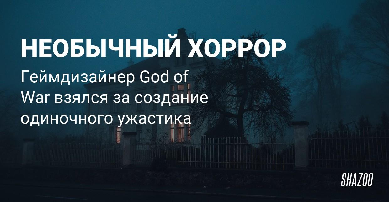 Геймдизайнер God of War работает над хоррором с необычным повествованием
