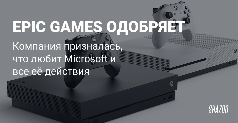 Глава Epic Games в восторге от действий Microsoft на рынке PC и консолей