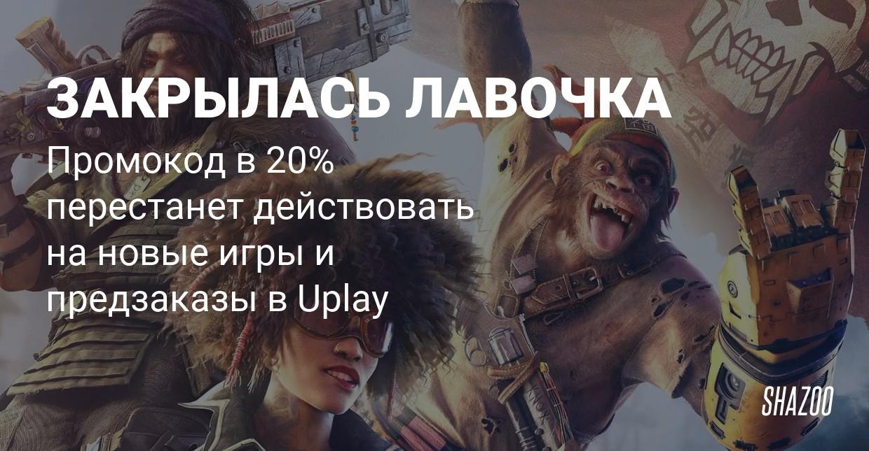 Ubisoft отменит скидку в 20% на предзаказы и свежие игры в Uplay
