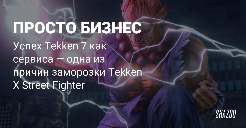 Успех Tekken 7 как сервиса — одна из причин продолжающейся заморозки Tekken X Street Fighter