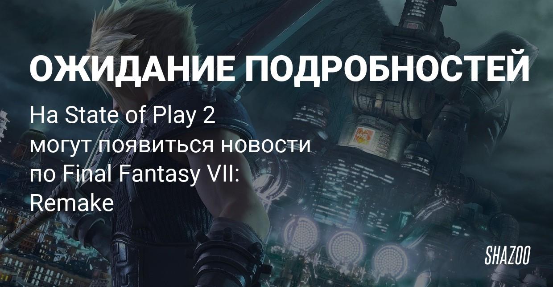 Слух: Square Enix может показать ремейк Final Fantasy VII на State of Play 2