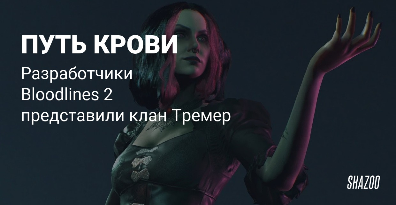 Разработчики Bloodlines 2 представили клан Тремер