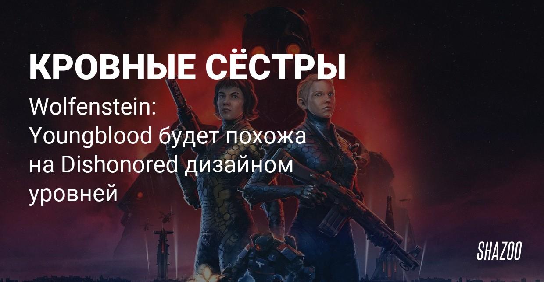 Wolfenstein: Youngblood будет похожа на Dishonored дизайном уровней