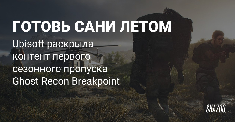 Ubisoft раскрыла контент первого сезонного пропуска Ghost Recon Breakpoint