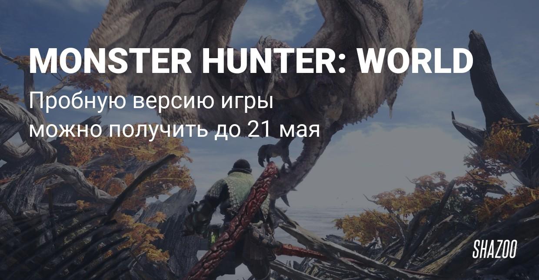 Monster Hunter: World можно опробовать бесплатно на PS4