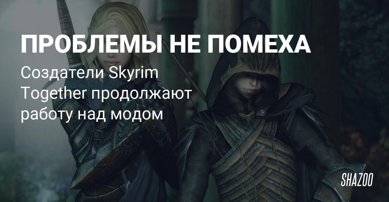 Создатели Skyrim Together продолжают работу над модом, несмотря на проблемы