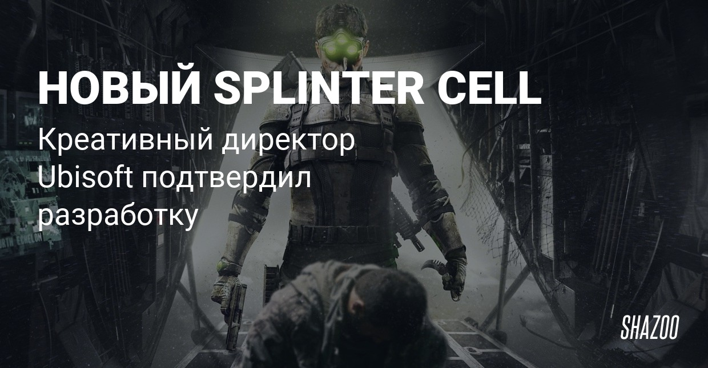 Креативный директор Ubisoft в шутку подтвердил разработку нового Splinter Cell