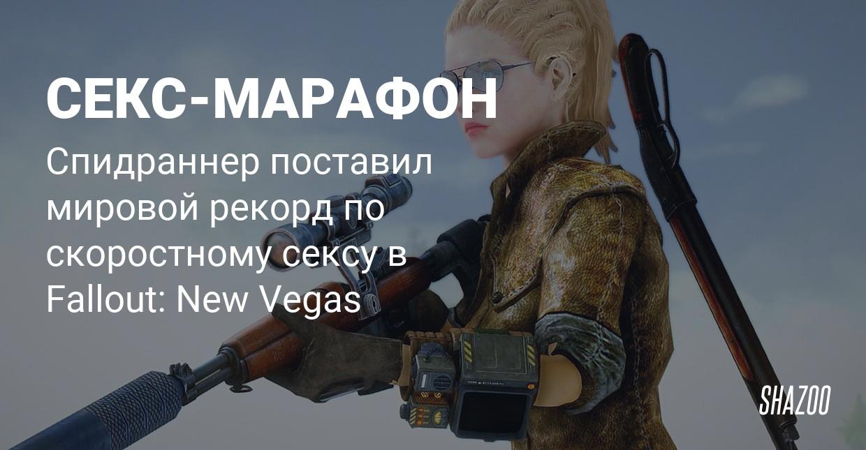 Новый мировой рекорд по скоростному сексу в Fallout: New Vegas