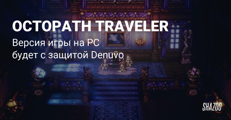 Стоимость Octopath Traveler в Steam составила 4499 рублей