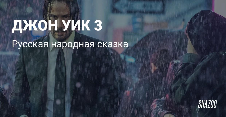 """Русская народная сказка: Рецензия на фильм """"Джон Уик 3"""""""