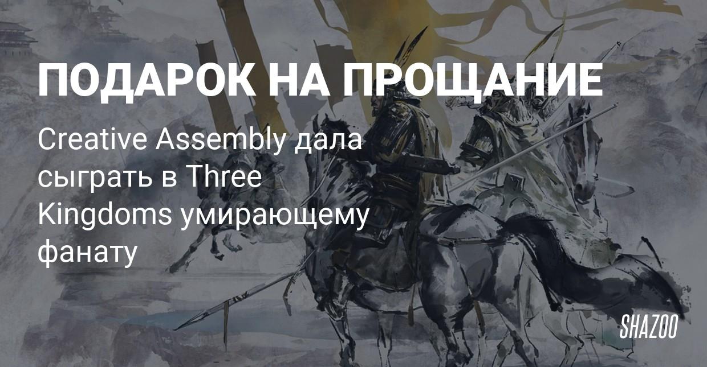 Умирающий поклонник Total War смог сыграть в Three Kingdoms до релиза