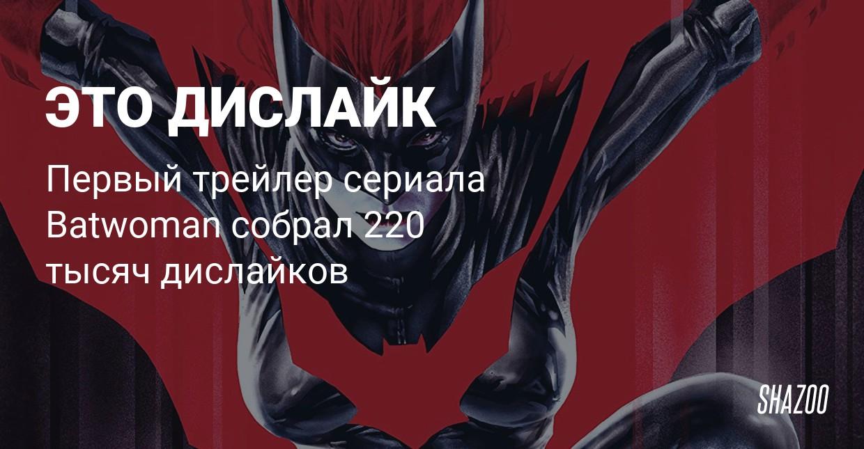 Первый трейлер сериала Batwoman от CW собрал более 220 тысяч дислайков