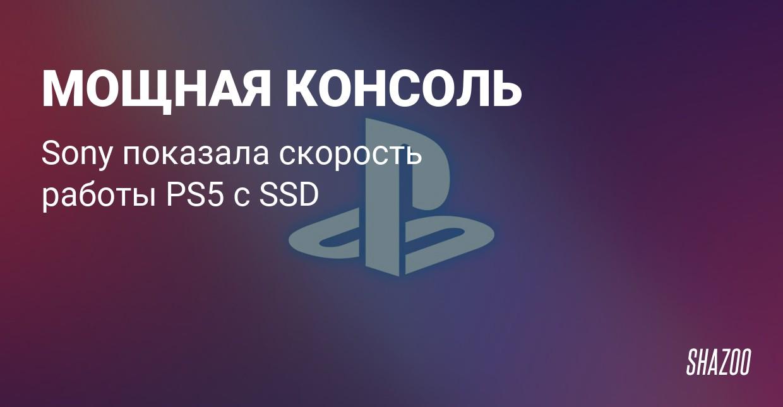 Sony показала превосходство PS5 над PS4 Pro