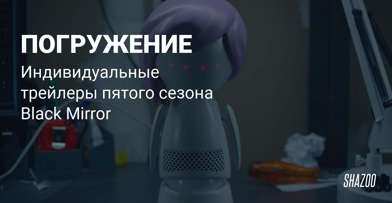 """Netflix выпустил индивидуальные трейлеры пятого сезона """"Черного зеркала"""""""
