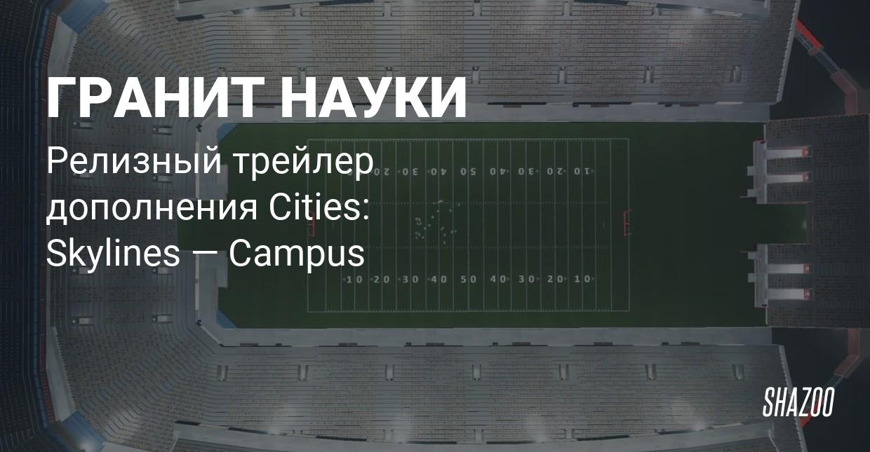 Для Cities: Skylines вышло дополнение Campus