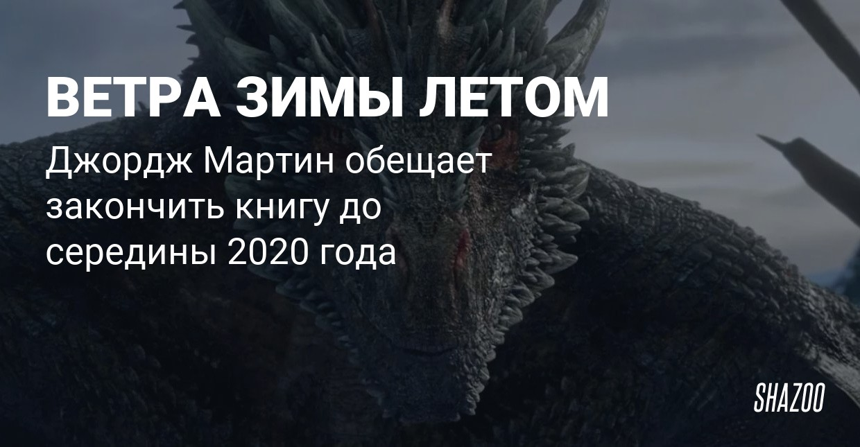 """Джордж Мартин постарается закончить """"Ветра зимы"""" до лета 2020"""