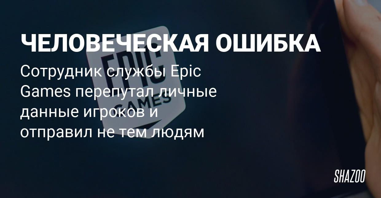 Epic Games случайно отправила игроку данные другого пользователя