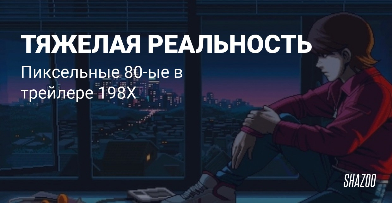 Аркадные 80-ые в новом трейлере 198X