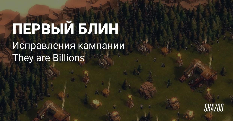 Кампания They are Billions получила первые исправления