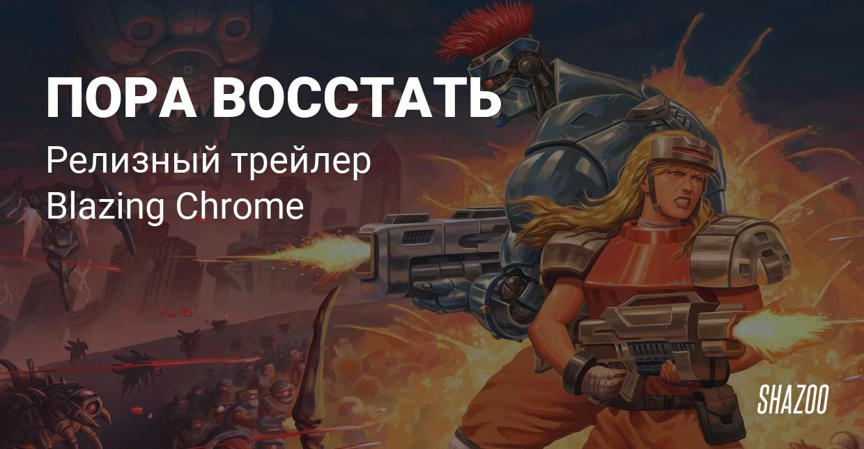 Состоялся релиз кооперативного ретро-платформера Blazing Chrome