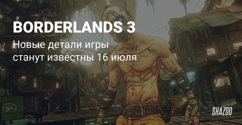 Разработчики Borderlands 3 готовят новый анонс