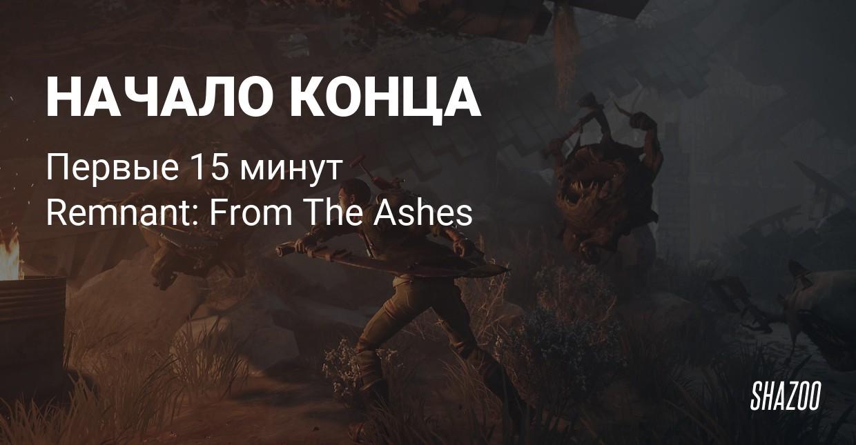 Опасное путешествие, встреча с врагами, выбор класса и многое другое в первых минутах Remnant: From The Ashes