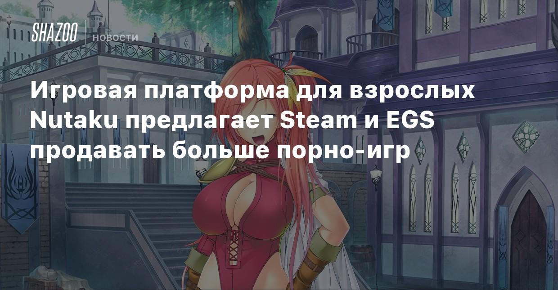 Игровая платформа для взрослых Nutaku предлагает Steam и EGS продавать больше порно-игр