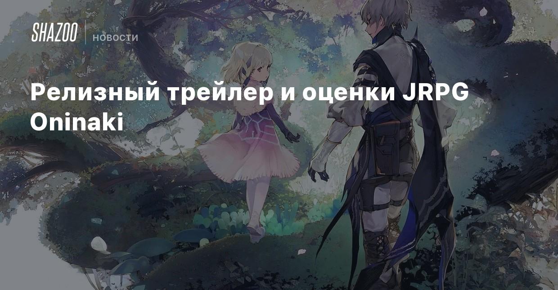 Релизный трейлер и оценки JRPG Oninaki