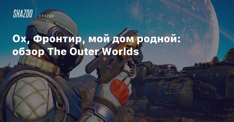 Ох, Фронтир, мой дом родной: обзор The Outer Worlds