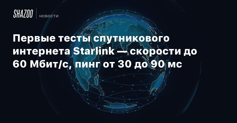 пинг спутникового интернета