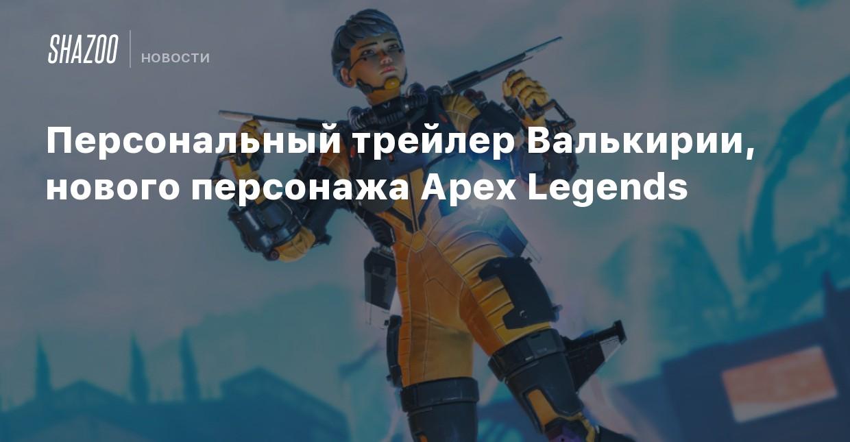 Какое оружие лучше брать в Apex Legends