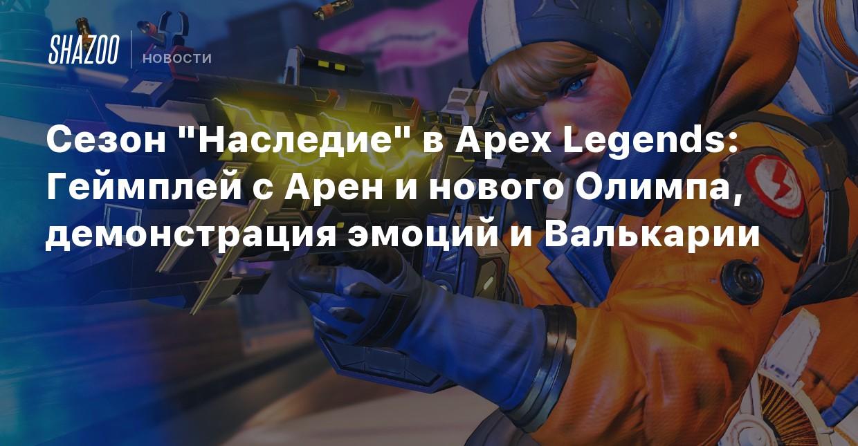 В Apex Legends забанили более 770 тыс. читеров с момента