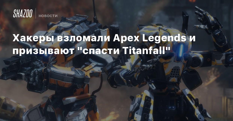 Respawn анонсировала турнир по Apex Legends с призовым