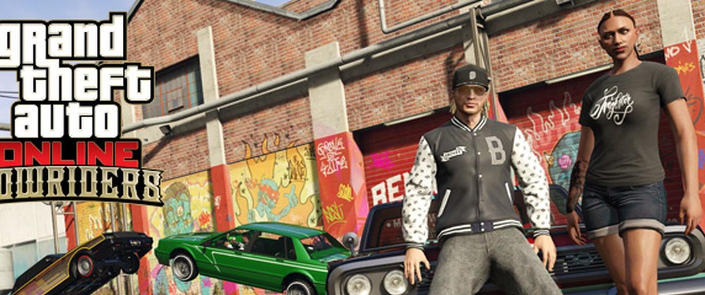 Обновление для GTA Online «Лоурайдеры» увидит свет 20 октября