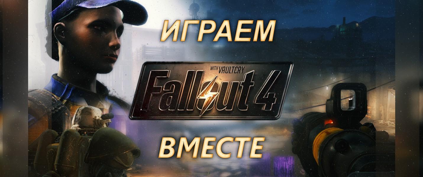 Играем Fallout 4 вместе: Первые впечатления и предварительный обзор
