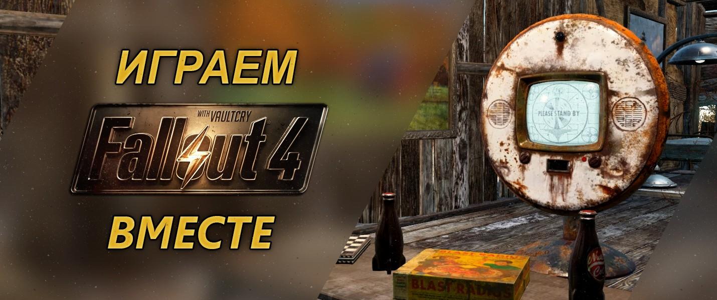 Играем Fallout 4 вместе: Первый патч, Fallout Map и Самый крупный релиз
