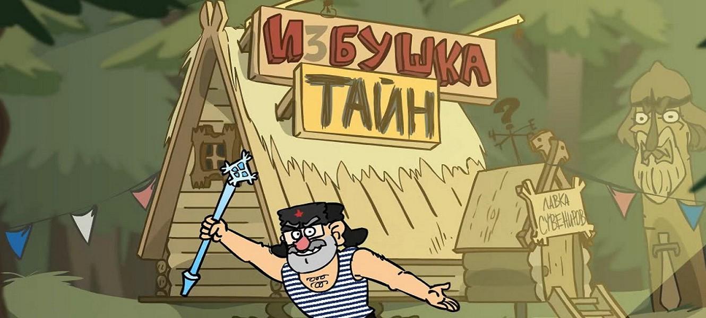 Gravity Falls по-русски