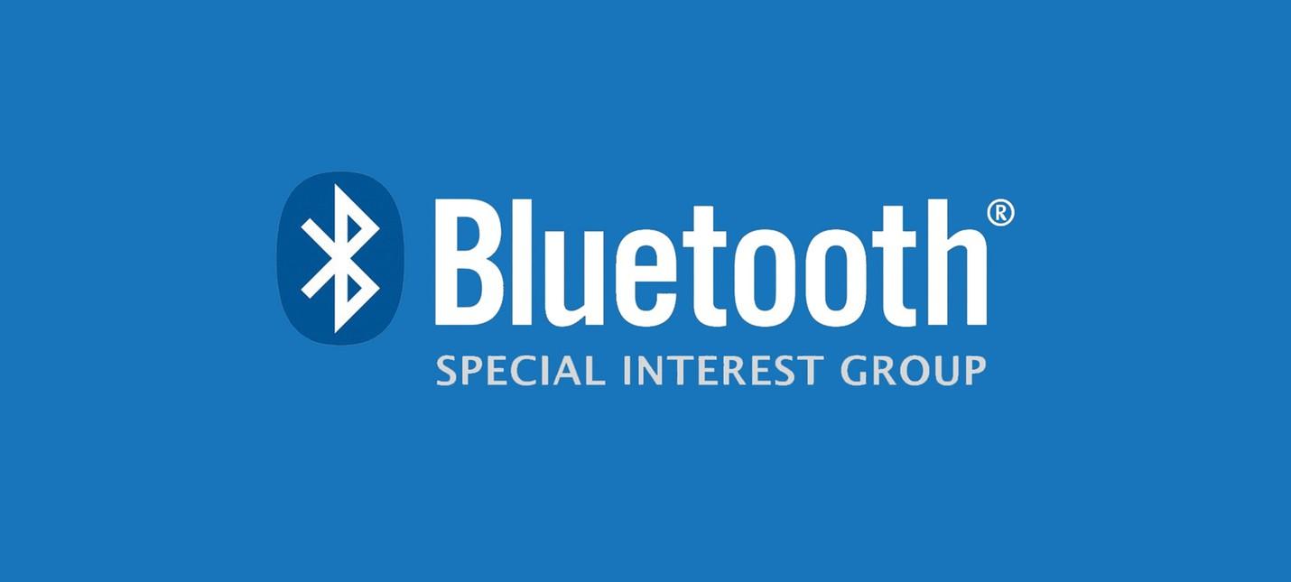 Bluetooth 5: вдвое быстрее и вчетверо дальше