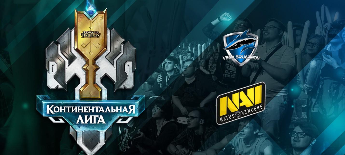 Континентальная Лига LoL — Профили команд: Vega Squadron и Natus Vincere