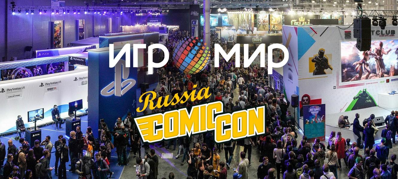 Глазами очевидца: ИгроМир и Comic Con 2016