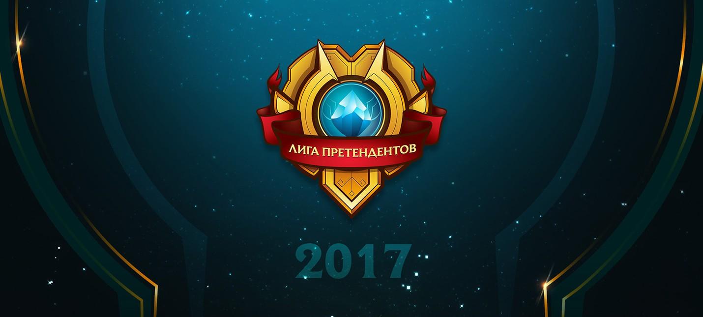 Лига претендентов League of Legends стартует с призовым фондом в 1 миллион рублей
